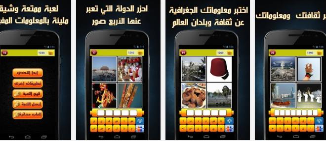 """تطبيق لعبة """"دولة في أربع صور"""" المجاني"""