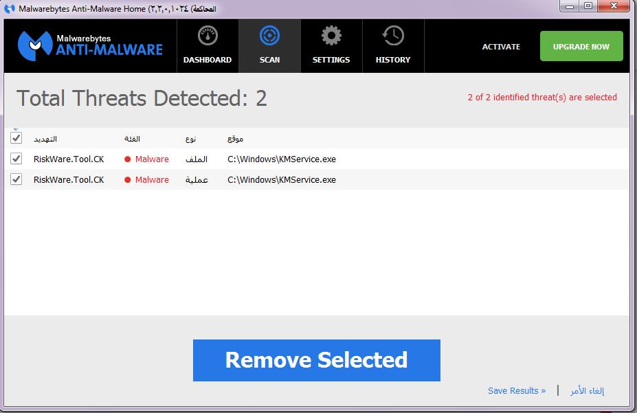 مضاد البرمجيات الخبيثة MalwareBytes
