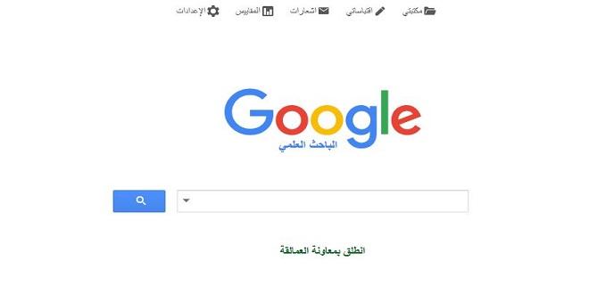 الباحث العلمي من جوجل للمقالات و الأبحاث العلمية