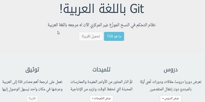 موقع مميز عربي لتعلم Git نظام التحكم في النسخ الموزّع غير المركزي