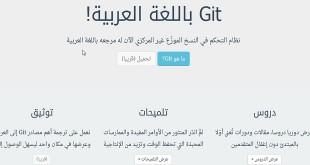 تعلم Git نظام التحكم في النسخ الموزّع غير المركزي
