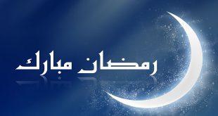 رمضان مبارك و كل عام و أنتم بخير