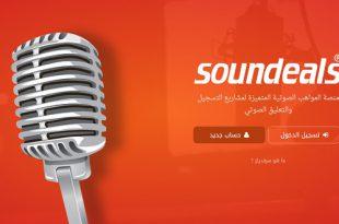 هل تبحث عن موهبة صوتية؟ سونديلز منصة للمواهب الصوتية العربية