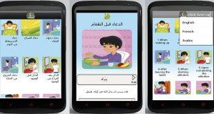تطبيق أدعيه يومية للأطفال لتعليم أطفالك الأذكار والأدعية