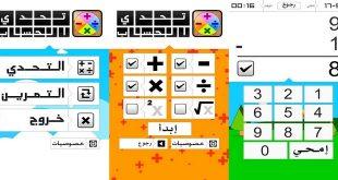 لعبة تحدي الحساب لمساعدة الأطفال وحتى البالغين على تعلم الحساب